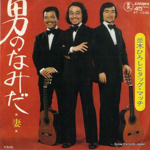 NAMIKI, HIROSHI, AND TAG MATCH otoko no namida AT-1036 - front cover