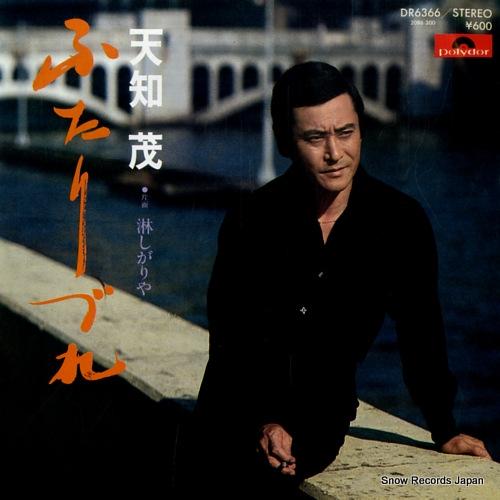 AMACHI, SHIGERU futarizure DR6366 - front cover