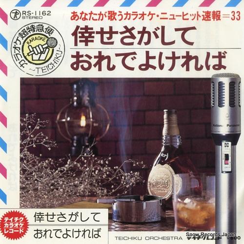KARAOKE CHO TOKKYUBIN shiawase sagashite RS-1162 - front cover