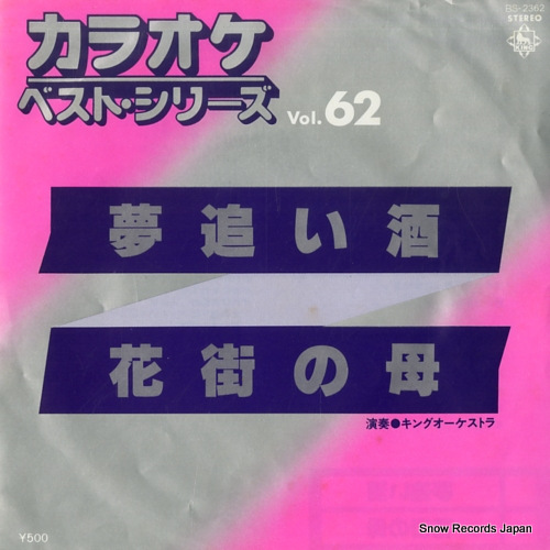 KARAOKE BEST SERIES yumeoi zake BS-2362 - front cover