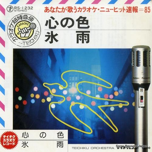 KARAOKE CHO TOKKYUBIN kokoro no iro RS-1232 - front cover