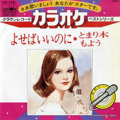 KARAOKE BEST SERIES yoseba iinoni CW-7081 - front cover