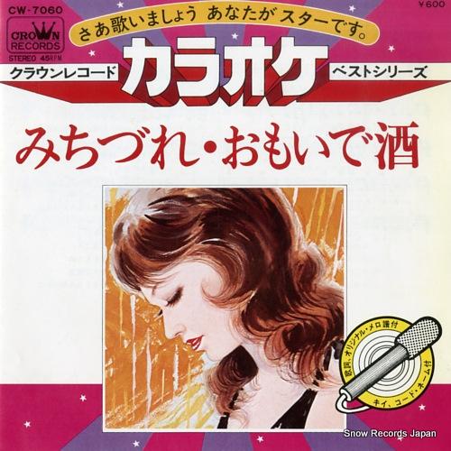 KARAOKE BEST SERIES michizure CW-7060 - front cover