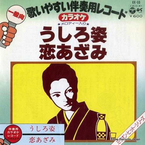KARAOKE ushirosugata KK-68 - front cover
