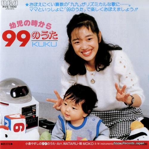 モコ 99のうた RVS-1600