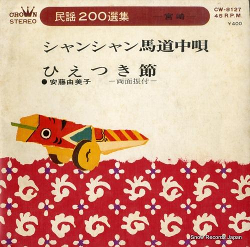 ANDO, YUMIKO shanshan umadochuuta CW-8127 - front cover