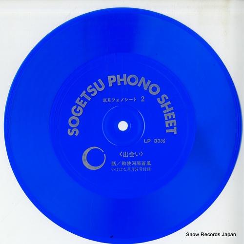 TESHIGAHARA, SOFU deai DNP-379 - front cover
