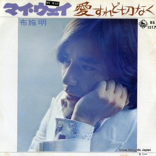 FUSE, AKIRA aisuredo setsunaku BS1517 - front cover