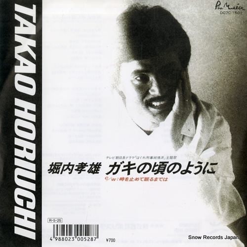 HORIUCHI, TAKAO gaki no koro no yoni D07C-1501 - front cover