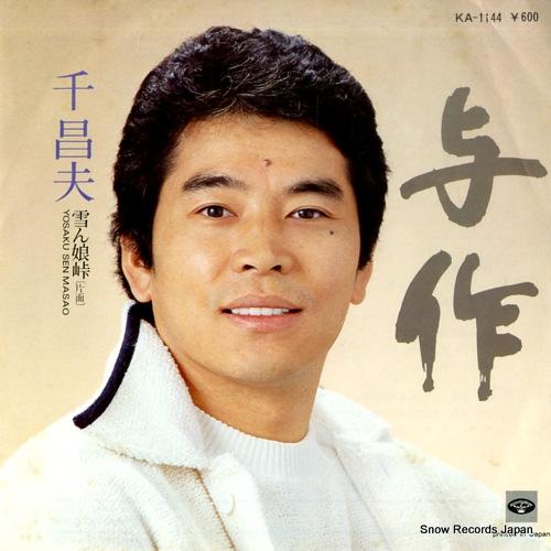 SEN, MASAO yosaku KA-1144 - front cover