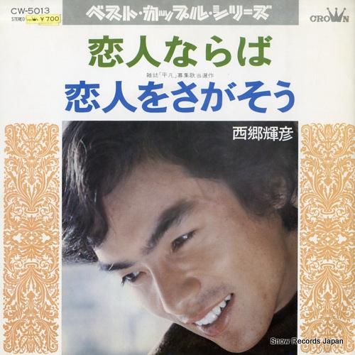 SAIGO, TERUHIKO koibito naraba CW-5013 - front cover