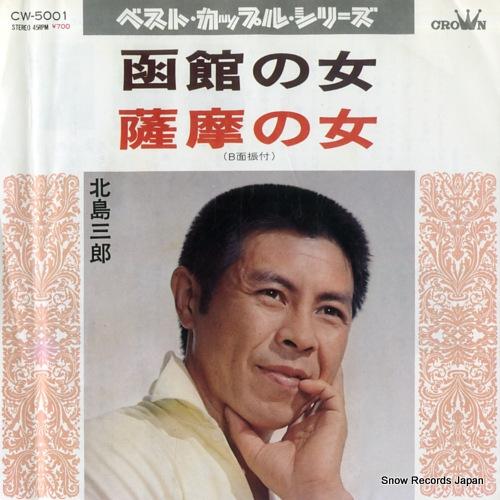 KITAJIMA, SABURO hakodate no hito CW-5001 - front cover