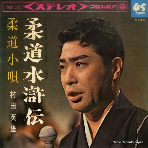 MURATA, HIDEO judo suikoden SAS-586 - front cover