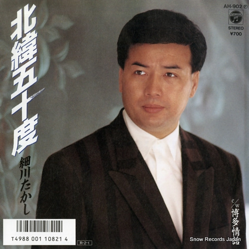 HOSOKAWA, TAKASHI hokui gojudo AH-902 - front cover