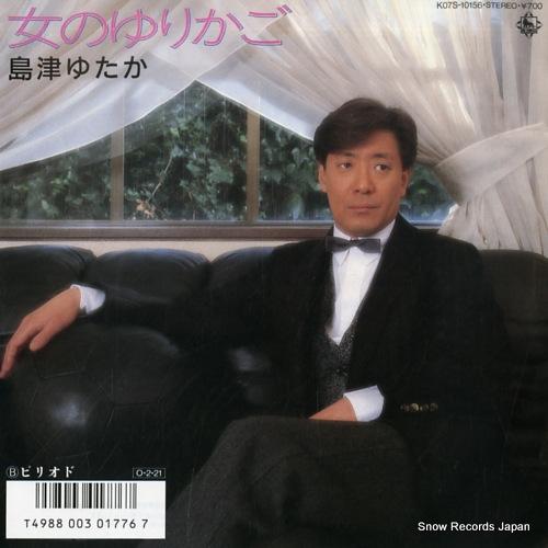 SHIMAZU, YUTAKA onna no yurikago K07S-10156 - front cover