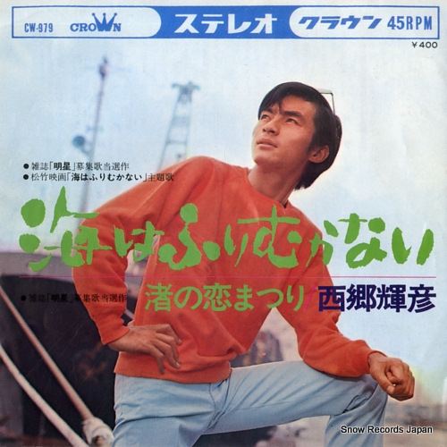 SAIGO, TERUHIKO umi wa furimukanai CW-979 - front cover