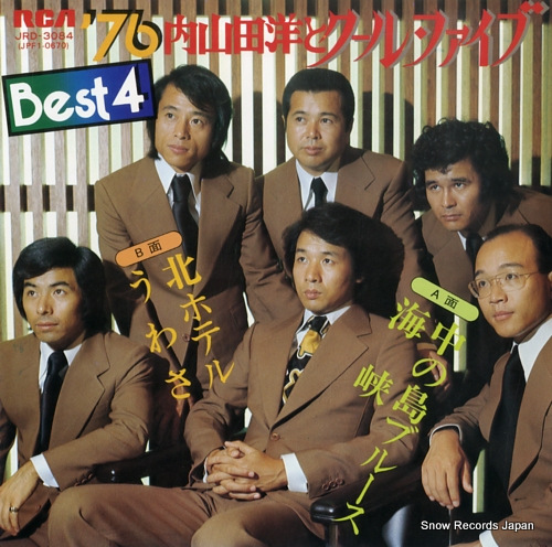 UCHIYAMADA, HIROSHI, AND COOL FIVE '76 best 4 JRD-3084 - front cover