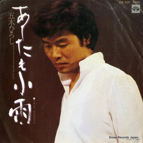 ITSUKI, HIROSHI ashita mo kosame KA-1121 - front cover