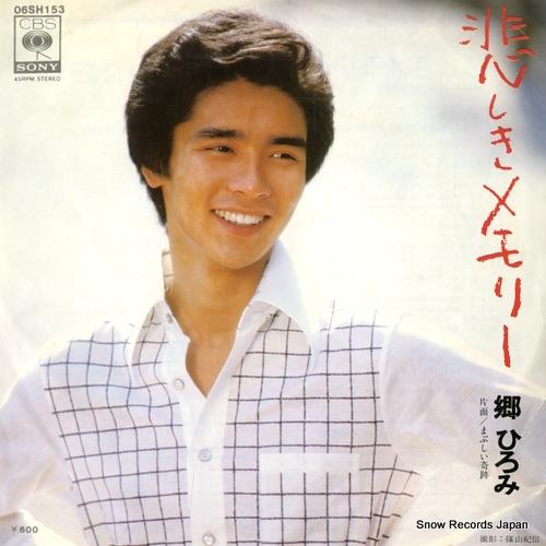 GO, HIROMI kanashiki memory 06SH153 - front cover
