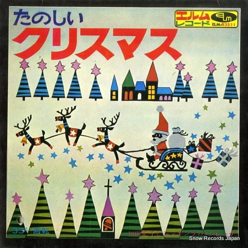 たのしいクリスマス ジングルベル ELM-R3511