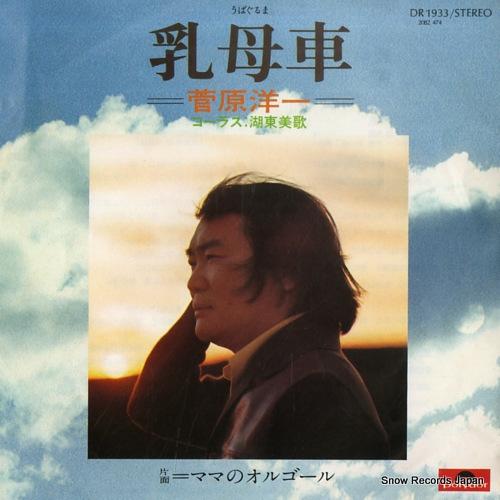 SUGAWARA, YOICHI ubaguruma DR1933 - front cover