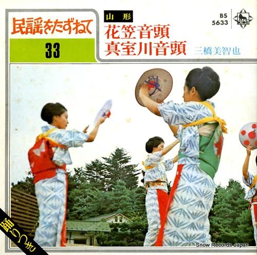 MIHASHI, MICHIYA hanagasa ondo BS5633 - front cover