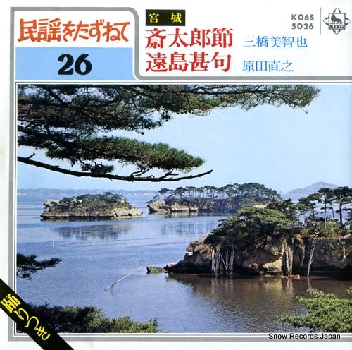 MIHASHI, MICHIYA saitarobushi K06S5026 - front cover