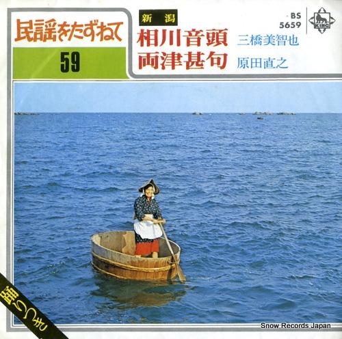 MIHASHI, MICHIYA aikawa ondo BS5659 - front cover