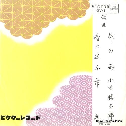 KOUTA, KATSUTARO yanagi no ame OV-1 - front cover
