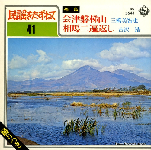 MIHASHI, MICHIYA aizubandaisan BS5641 - front cover