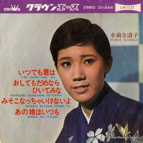 SUIZENJI, KIYOKO itsudemo kimi wa LW-1121 - front cover