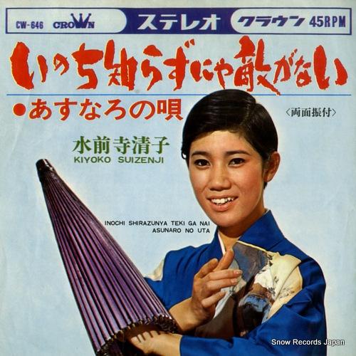 SUIZENJI, KIYOKO inochi shirazunya teki ga nai CW-646 - front cover