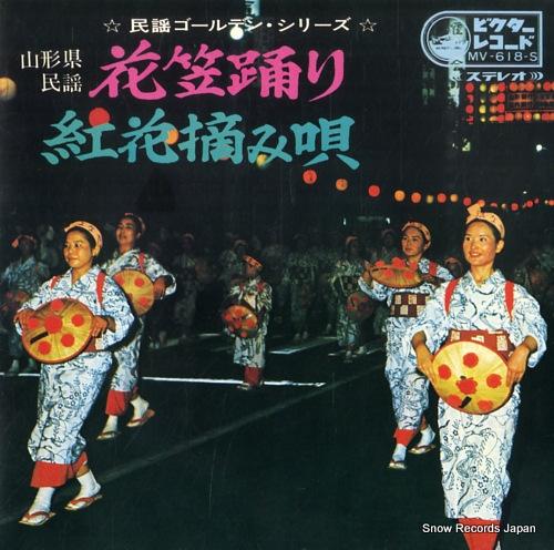 SUZUKI, MASAO hangasa odori MV-618-S - front cover