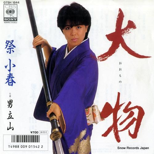 MATSURI, KOHARU oomono 07SH1844 - front cover