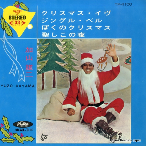 KAYAMA, YUZO christmas eve TP-4100 - front cover