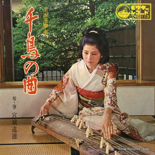 MIYAGI, MICHIO chidori no kyoku OVC-113 - front cover