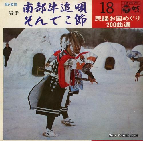 HATAYAMA, KOICHI nanbu ushioiuta SAS-6218 - front cover