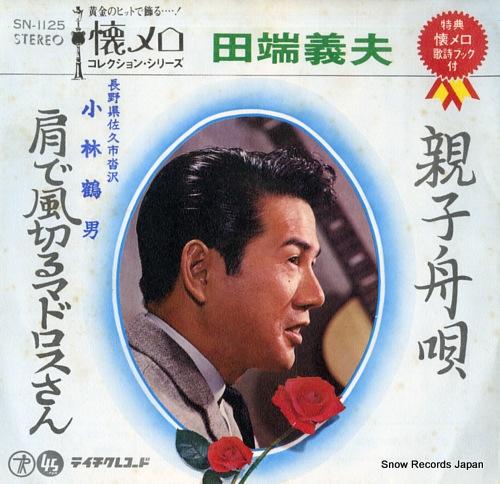 TABATA, YOSHIO oyako funauta SN-1125 - front cover