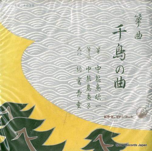 NAKANOSHIMA, KINICHI chidori no kyoku EV-4038 - front cover