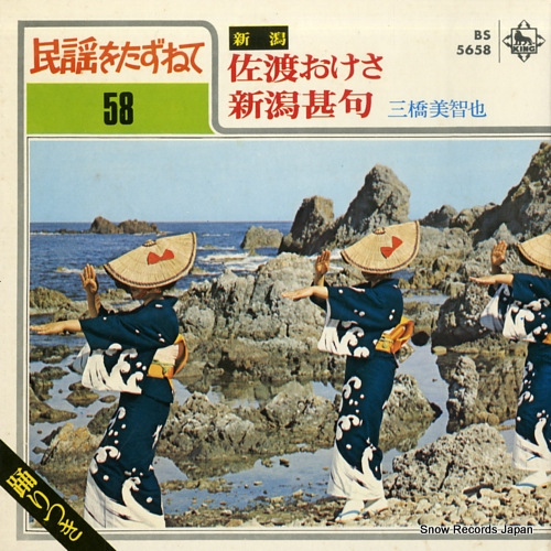 MIHASHI, MICHIYA sado okesa BS5658 - front cover
