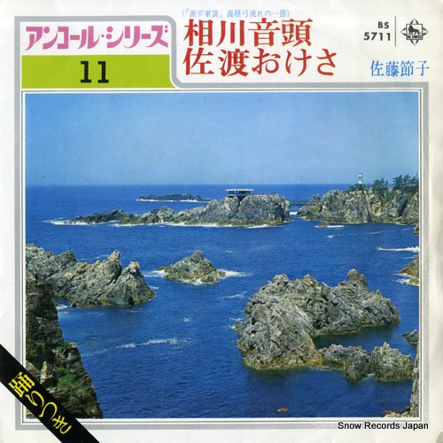 SATO, SETSUKO aikawa ondo BS5711 - front cover