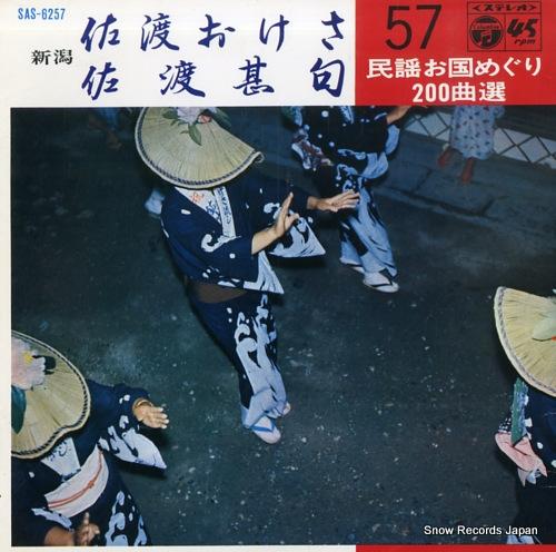 MATSUMURA, MITSUE sado okesa SAS-6257 - front cover