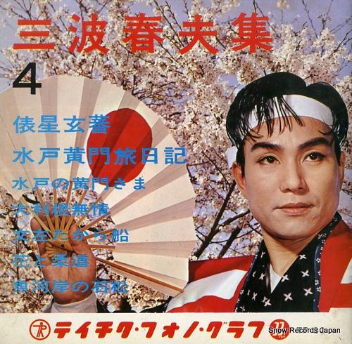 MINAMI, HARUO minami haruo shu 4 GM5124-27 / TP-30 - front cover