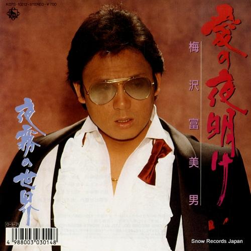 UMEZAWA, TOMIO ai no yoake K07S-10212 - front cover