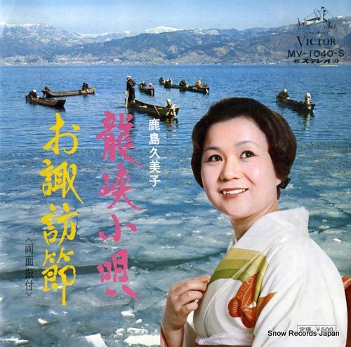KASHIMA, KUMIKO ryukyo kouta MV-1040-S - front cover