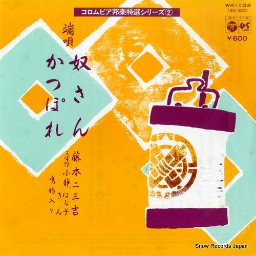 FUJIMOTO, FUMIKICHI hauta yakkosan WK-102 - front cover