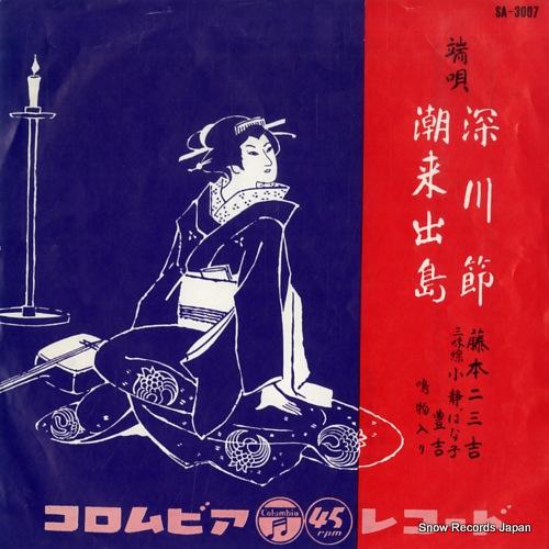 FUJIMOTO, FUMIKICHI fukagawa bushi SA-3007 - front cover