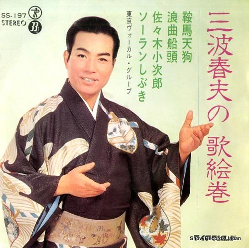MINAMI, HARUO utaemaki SS-197 - front cover