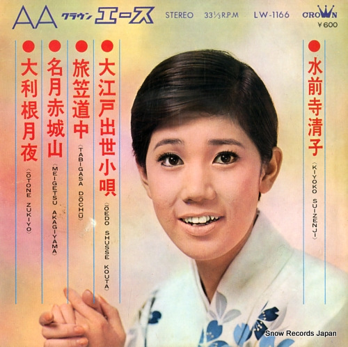 SUIZENJI, KIYOKO otone zukiyo LW-1166 - front cover