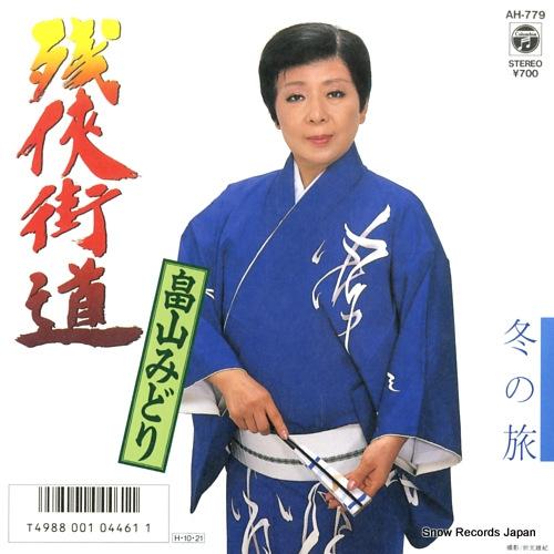 HATAKEYAMA, MIDORI zankyo kaido AH-779 - front cover
